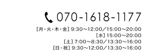 電話番号070-1618-1177